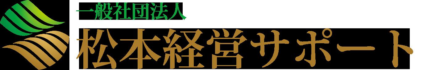 一般社団法人松本経営サポートサイト